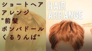 簡単中学生が自分でできる浴衣用髪型アレンジショート編 歌と