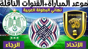 موعد مباراة الإتحاد و الرجاء في نهائي كأس محمد السادس للأندية العربية  الأبطال/ البطولة العربية 2021 - YouTube