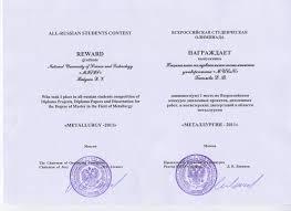 НИТУ МИСиС > Об университете > Структура университета > Институты   1 е место во Всероссийском конкурсе дипломных проектов дипломных работ и магистерских диссертаций в области металлургии Металлургия 2011