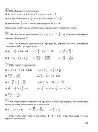 Контрольная работа по теме Отношения и пропорции класс  Контрольная работа номер 7 отношение и пропорции