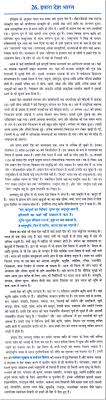 essay on our country in hindi