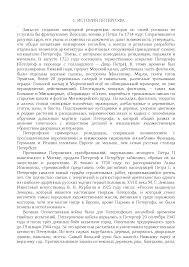 История Петергофа реферат по истории скачать бесплатно Санкт  Это только предварительный просмотр