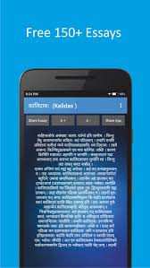 sanskrit essays android apps on google play sanskrit essays screenshot