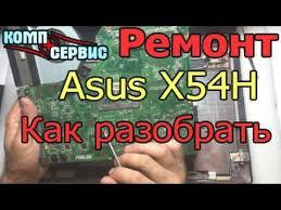 Как разобрать ноутбук <b>Asus X54H</b> и почистить от пыли - YouTube