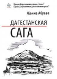 <b>Дагестанская сага</b>. Книга I скачать книгу <b>Жанны Абуевой</b> ...