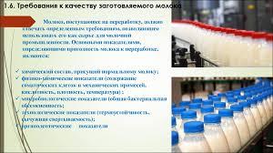 Анализ ассортимента и оценка качества молока в гипермаркете  Молоко поступающее на переработку должно отвечать определенным требованиям позволяющим использовать его как сырье для молочной промышленности