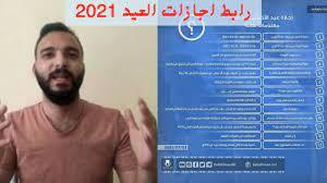 اجازات العيد 2021  شروط التسجيل على رابط حجز موعد اجازة معبر باب الهوى -  YouTube
