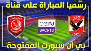 """أستقبل الان تردد """"بي ان سبورت"""" الإخبارية الناقلة تفاصيل مبارة الأهلي  والدحيل القطري كأس العالم"""