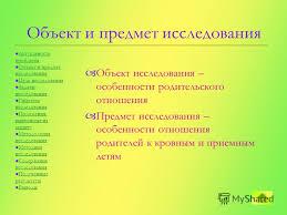 Презентация на тему Магистерская диссертация Сравнительный  5 Объект и предмет
