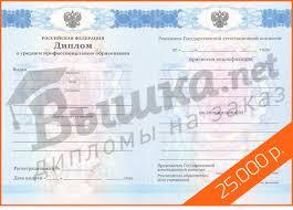 Купить диплом автомеханика в Москве лучшая цена  Образец диплома автомеханика
