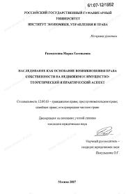 Диссертация на тему Наследование как основание возникновения  Диссертация и автореферат на тему Наследование как основание возникновения права собственности на недвижимое имущество