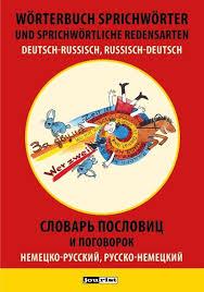 Wörterbücher Russisch Jourist Verlags Gmbh