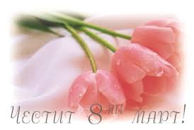 Резултат с изображение за 8 март ден на жената