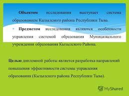 Презентация на тему Дипломная работа Эффективность управления  3 Объектом исследования выступает система образованием Кызылского района Республики Тыва Предметом исследования являются особенности управления