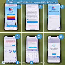 """วิธีการเข้าร่วม """"คนละครึ่ง"""" สรุปจบในโพสเดียว - ChaiTung.com - ใช้ตังค์.com"""