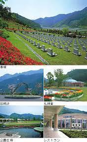 関西 池田 記念 墓地 公園