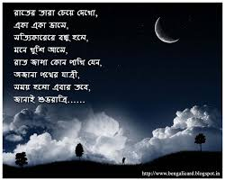 Good Night Bangla Love Messages