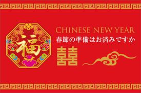 中国 旧 正月