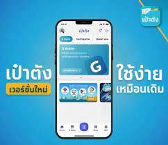 วิธีเติมเงินเข้า G-Wallet แอปเป๋าตัง คนละครึ่ง | Thaiger ข่าวไทย