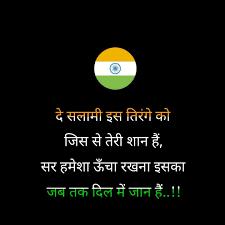Quotes Hindi Hindi Quotes Words Shayri Love Pyaar Azhadi
