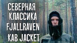 Северная классика <b>Fjällräven</b> Keb <b>Jacket</b> - YouTube