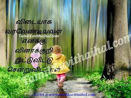 keer kavithai in tamil boy feel kadhal tholvi love failure vina vidai hd images