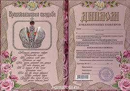 Диплом на годовщину Алмазная или Бриллиантовая свадьба лет Диплом Бриллиантовая свадьба 60 лет