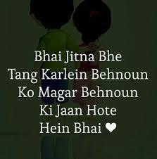 71023180 Sister And Brother Love Quotes In Urdu Best Urdu Poetry