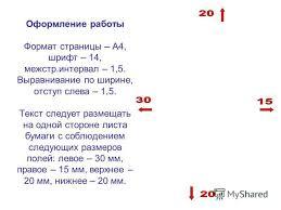 Презентация на тему ПОДГОТОВКА КУРСОВОЙ РАБОТЫ Структурными  3 Оформление