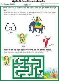 Free Printable Hindi Worksheets For Kindergarten - Giroinfo.info