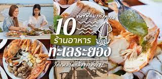 10 ร้านอาหารทะเลระยอง ใครพลาดแล้วจะเสียใจ! - Wongnai