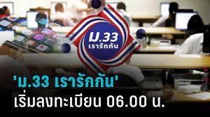 ลงทะเบียน www.ม33เรารักกัน.com : PPTVHD36