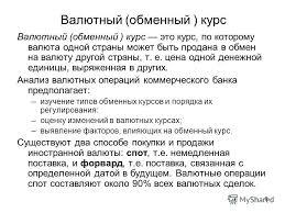Презентация на тему ВАЛЮТНЫЕ ОПЕРАЦИИ КОММЕРЧЕСКИХ БАНКОВ  6 6