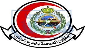تقديم وزارة الحرس الوطني على وظائف الشؤون الصحية 1442 لحملة الثانوية - مصر  مكس