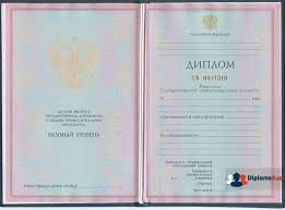 Купить диплом охранника Диплом тех кол 2004 2006