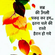 Patience Took A Toll Out Of Me Inspiration Quotes Hindi Quotes