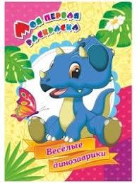 Веселые динозаврики. Моя первая <b>раскраска</b> - <b>Бутрименко</b> С.А ...