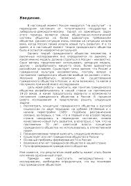 Возможности формирования гражданского общества в России курсовая  Это только предварительный просмотр