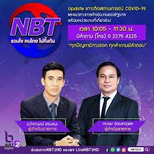 NBT 2HD - รายการสด วันที่ 3 มกราคม 2564 เวลา 10.30-12.00...