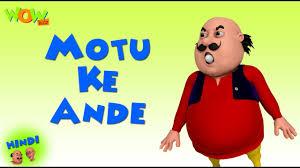 motu ke ande motu patlu in hindi 3d animation cartoon for kids as on nickelodeon daily stan videos