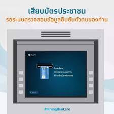 วิธียันตัวตนคนละครึ่งไม่ผ่าน ทำเองได้ที่ตู้ ATM ธนาคารกรุง