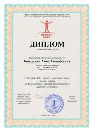 Образцы бланков дипломов установленного образца Куда обратится с жалобой образцы бланков дипломов установленного образца на воспитателя в детском саду