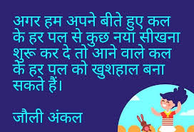 Best Quotes In Hindi बसट कटस हनद म