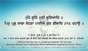 Sri Guru Granth Sahib Ji Arth Ang 38 Post 1 Gurbani Quotes Sikh