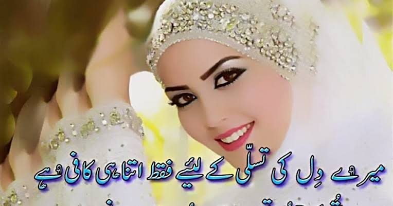 husn ki tareef shayari in urdu