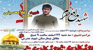 Image result for تشییع پیکر شهید مدافع حرم محمد غلامحسینی در ساوه