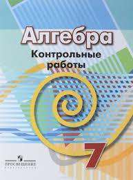 ГДЗ по алгебре класс контрольные работы Кузнецова ГДЗ контрольные работы по алгебра 7 класс Кузнецова Просвещение