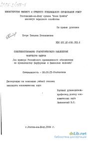 Совершенствование статистического наблюдения текучести кадров на  Совершенствование статистического наблюдения текучести кадров на примере Российского промышленного объединения по производству