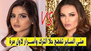 منى السابر تفضح حلا الترك وأســرار لأول مرة توضــحها على المباشر - YouTube