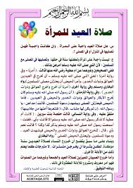 الميكروويف دفعة صنف خروج النساء لصلاة العيد - relativsimple.com